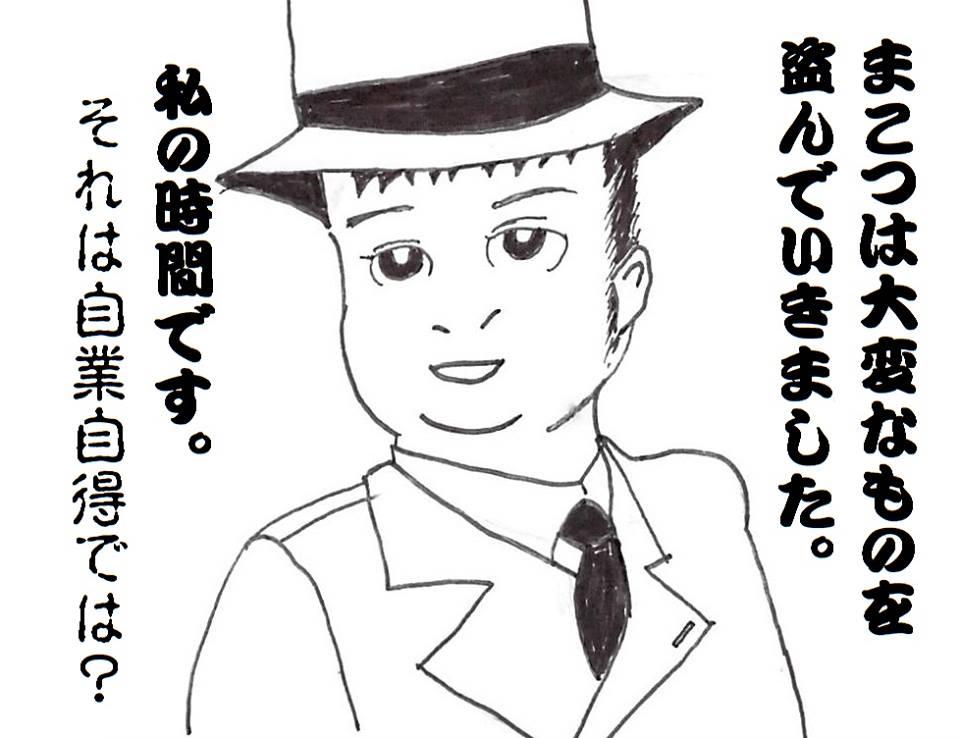 Makotsu