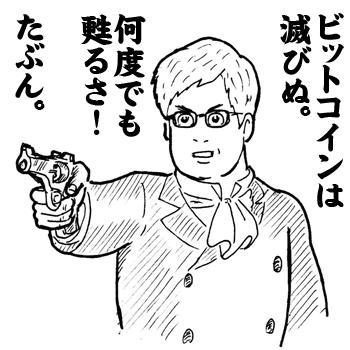 Makomusu1