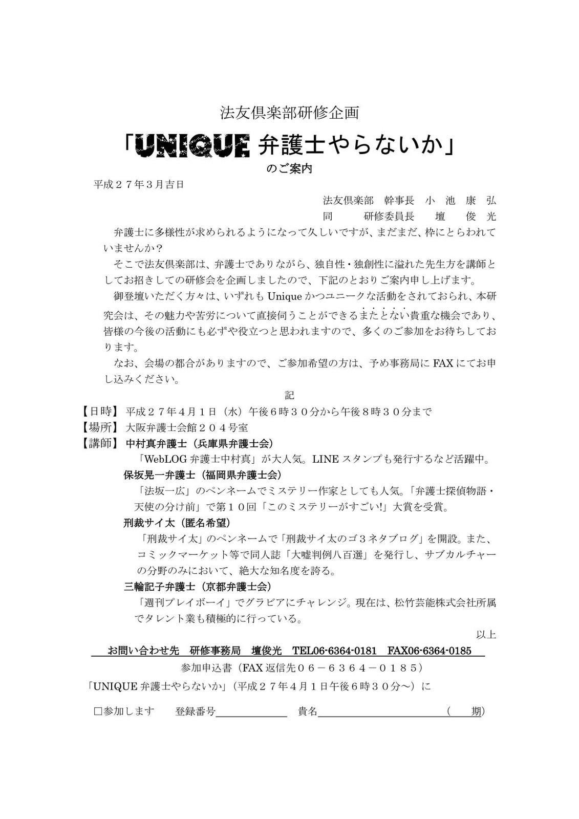 Unique_3